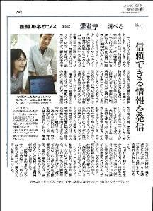 20160623yomiuri.jpg